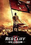 レッドクリフ Part II-未来への最終決戦- スタンダード・エディション[DVD]