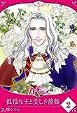 【単話売】孤独な王と美しき薔薇 2話 (ハーモニィRomance)