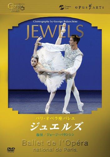 パリ・オペラ座バレエ「ジュエルズ」 [DVD]