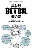 正しいBitchの使い方 (TWJ BOOKS)