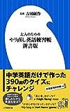 「大人のためのやり直し英語練習帳 新書版 (小学館新書)」販売ページヘ