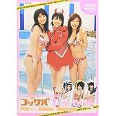 コッサバ(3) [DVD]