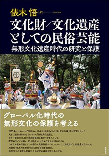 文化財/文化遺産としての民俗芸能: 無形文化遺産時代の研究と保護