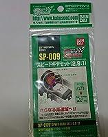 爆シード SP-009 スピードギヤセット