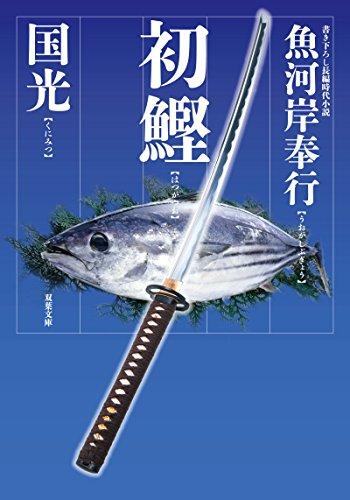 初鰹-魚河岸奉行 (双葉文庫)