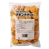 【冷凍】 業務用 トリゼンフーズ 国産 チキンナゲット 1kg 大容量 チキン ナゲット