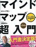 マインドマップ超入門 (トニー・ブザン天才養成講座)
