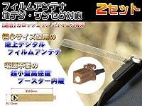AVIC-HRZ88G2 対応 地デジアンテナセット GT16タイプ フルセグ 2chセット 【純正同等品質モデル】 【カロッツェリア】