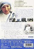 マザー・テレサ デラックス版 [DVD] 画像