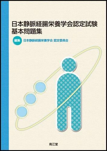 日本静脈経腸栄養学会 認定試験基本問題集