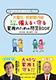 大震災・放射能汚染 3.11以後の備える・守る 家族のたの防災BOOK