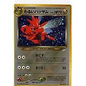 ポケモンカードゲーム 02nh212a わるいハッサム (特典付:限定スリーブ オレンジ、希少カード画像) 《ギフト》