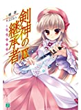 剣神の継承者IX (MF文庫J)