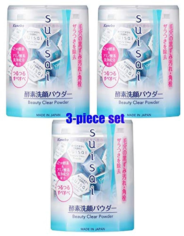 盲信申し立てるボトル<お得な3個パック>スイサイ ビューティクリアパウダーウォッシュ 0.4g×32個入り×3個