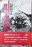 財田川暗黒裁判 (1975年)