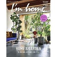 I'm home. (アイムホーム) no.111 2021 May 光、風、植物。自然を感じる家づくり [雑誌]