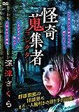 怪奇蒐集者 46 深津さくら[DVD]