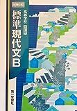 高等学校 標準現代文B 改訂版 文部科学省検定済教科書 [現B 340]