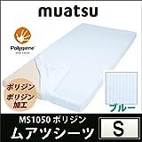 【昭和西川】muatsu-ムアツ- ムアツシーツ ポリジン(シングル 94×203cm) MS1050 ブルー/238