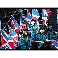欅共和国2017(初回限定盤) (外付け特典なし) [Blu-ray]