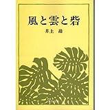 風と雲と砦 (角川文庫 緑 216-16)