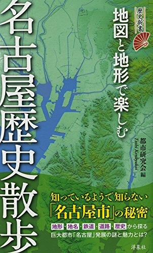 地図と地形で楽しむ名古屋歴史散歩 (歴史新書)