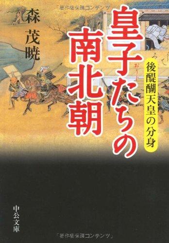皇子たちの南北朝―後醍醐天皇の分身 (中公文庫)