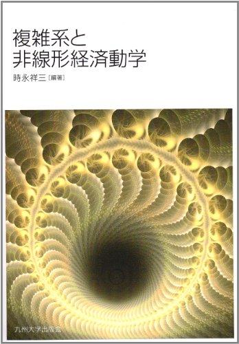 複雑系と非線形経済動学