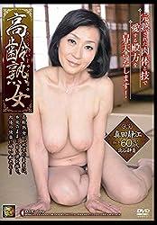 高齢熟女 真田静江・北谷静香  [DVD]