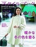 ミセスのスタイルブック 2019年 秋冬号 (雑誌) 画像