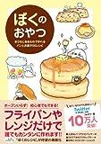 ぼくのおやつ ~おうちにあるもので作れるパンとお菓子56レシピ~ 画像