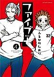ファイブ+(4) (アクションコミックス(月刊アクション))