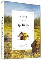 草房子 草ぶきの学校の原作本 中国語小説/草房子