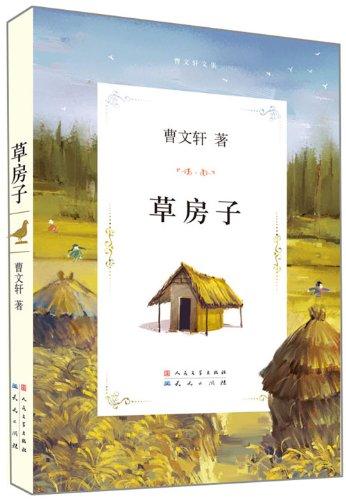 草房子 草ぶきの学校の原作本 中国語小説