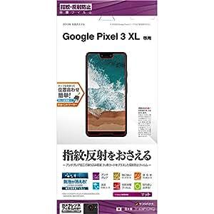 ラスタバナナ Google Pixel 3 XL フィルム 平面保護 指紋・反射防止(アンチグレア) グーグル ピクセル3 XL 液晶保護フィルム T1608PXL3XL