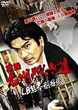 実録・九州やくざ道 LB熊本刑務所 [DVD]