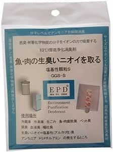 EPD環境浄化消臭剤 魚・肉の生臭いニオイを取る 塩基性顆粒S GGS-S