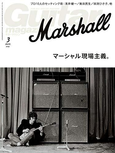 ギター・マガジン 2019年3月号