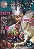 horror anthology comic トカゲ vol.8 (ぶんか社コミックス ホラーMシリーズ)