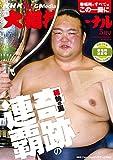 NHK大相撲ジャーナル2017年5月号