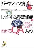 「パーキンソン病」「レビー小体型認知症」がわかるQAブック―原因のレビー小体は全身に