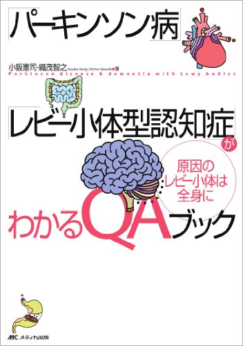 「パーキンソン病」「レビー小体型認知症」がわかるQAブック―原因のレビー小体は全身にの詳細を見る