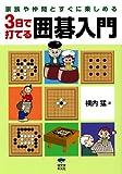 3日で打てる囲碁入門―家族や仲間とすぐに楽しめる