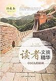 中国人的精神(珍藏本)/?者文摘精?