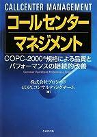 コールセンターマネジメント―COPC‐2000規格による品質とパフォーマンスの継続的改善