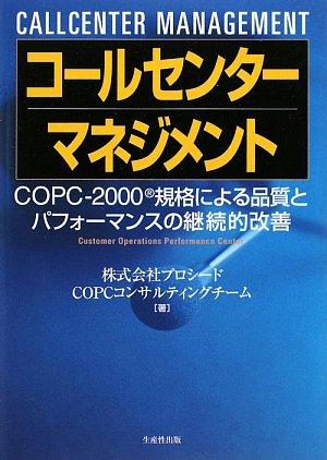 コールセンターマネジメント—COPC‐2000規格による品質とパフォーマンスの継続的改善 [単行本] / プロシードシーオーピーシーコンサルティングチーム (著); 生産性出版 (刊)