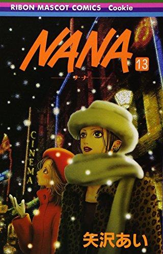 Nana (13) (りぼんマスコットコミックス—クッキー (1633))