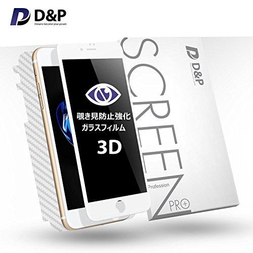 (ディー&ピー)D&P Iphone 8/Iphone 7用 覗き見防止 全面3Dガラスフィルム 3D Touch 対応 3D ラウンドエッジ加工 プライバシーフルカバー強化ガラスフィルム「1+1 3D覗き見防止強化ガラス液晶面フィルムx1枚、カーボン繊維背面保護フィルムx1枚」 (Iphone 8/Iphone 7, ホワイト)