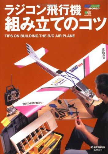 ラジコン飛行機組み立てのコツ (RC AIR WORLD B...