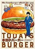 本日のバーガー 9巻 (芳文社コミックス)